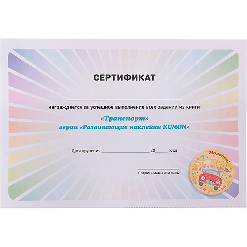 "Рабочая тетрадь Kumon ""Развивающие наклейки"" Транспорт от Манн, Иванов и Фербер"