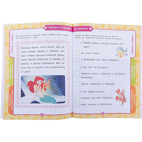 Учимся с Принцессами: для детей 5-6 лет от Эксмо