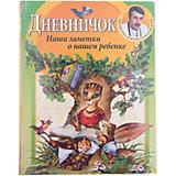 """Дневник родителей """"Наши заметки о нашем ребенке"""", Е.О. Комаровский"""