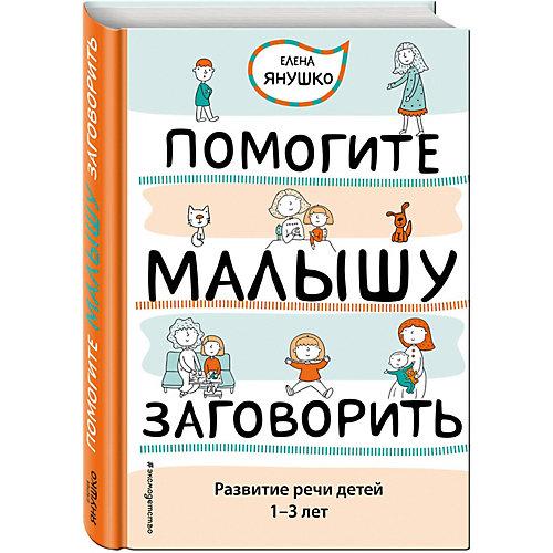 Помогите малышу заговорить. Развитие речи детей 1-3 лет от Эксмо