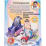 Справочник здравомыслящих родителей, Е.О. Комаровский