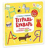 """Тетрадь-Букварь """"Учимся читать и писать с 2-3 лет"""""""