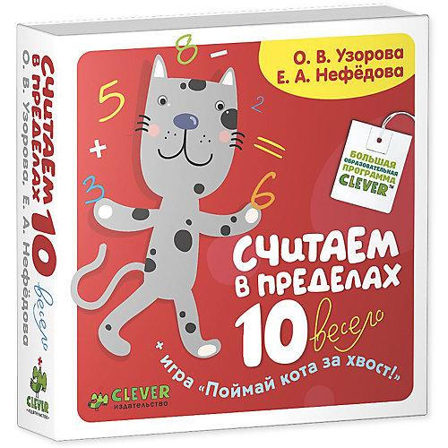 """Обучение счёту """"Считаем в пределах 10"""" Поймай кота за хвост, Узорова от Clever"""