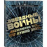 """Книга """"Звёздные Войны: абсолютно всё, что нужно знать"""""""