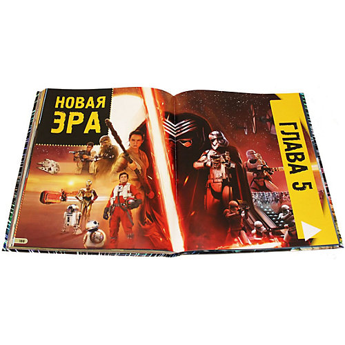 """Книга """"Звёздные Войны: абсолютно всё, что нужно знать"""" от Эксмо"""