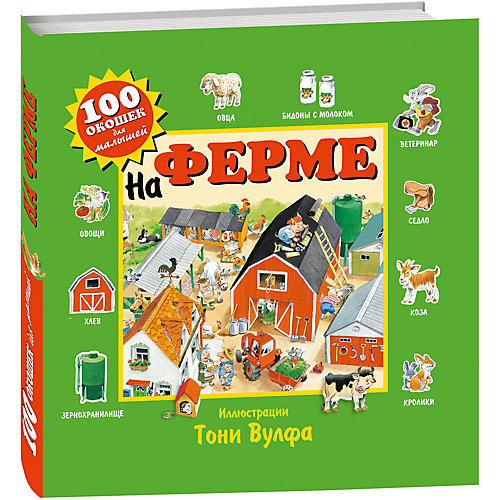 """Развивающая книга """"На ферме"""", 100 окошек для малышей от Эксмо"""
