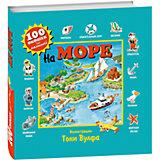 """Развивающая книга """"На море"""", 100 окошек для малышей"""