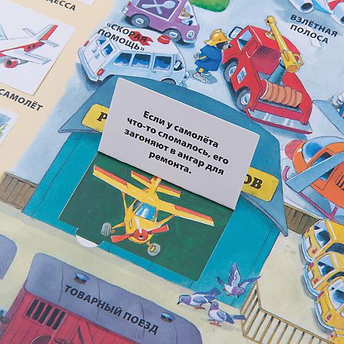 """Развивающая книга """"В городе"""", 100 окошек для малышей от Эксмо"""