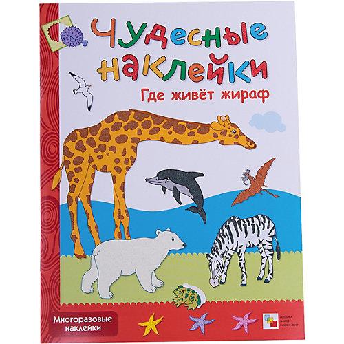 """Развивающая книга """"Чудесные наклейки. Где живет жираф"""" от Мозаика-Синтез"""