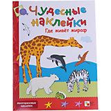 """Развивающая книга """"Чудесные наклейки. Где живет жираф"""""""
