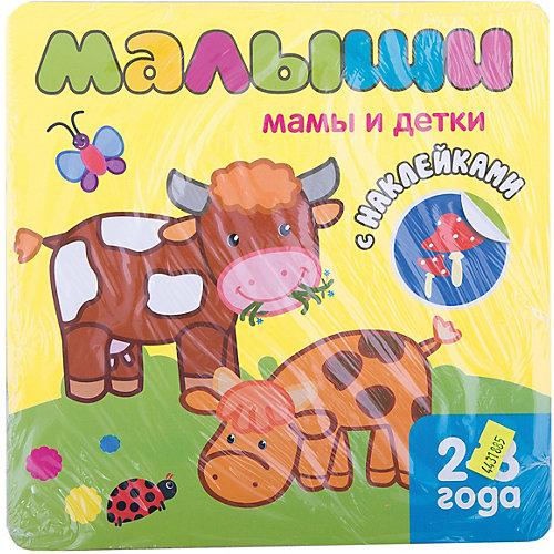 """Книжка с наклейками для самых маленьких """"Мамы и детки"""" от Мозаика-Синтез"""