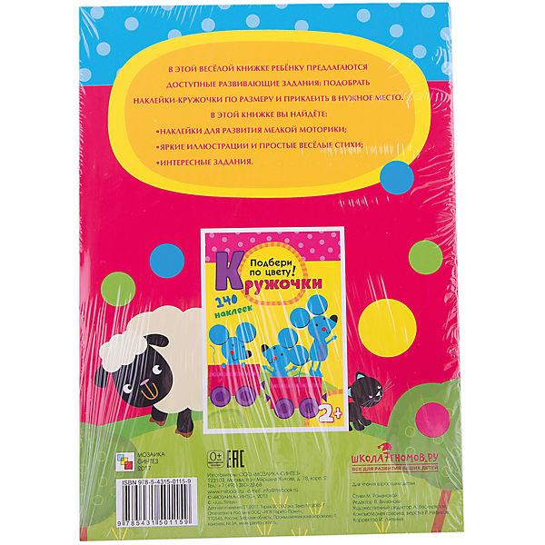 "Развивающая книга с наклейками ""Кружочки. Подбери по размеру!"""