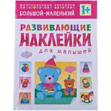 """Книга """"Развивающие наклейки для малышей. Большой - маленький"""""""