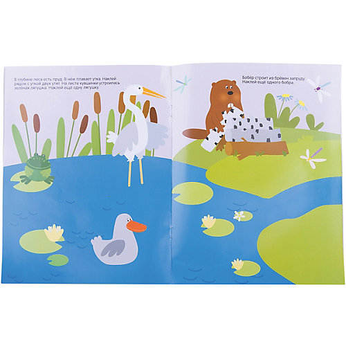 """Книга """"Развивающие наклейки для малышей. В лесу"""" от Мозаика-Синтез"""