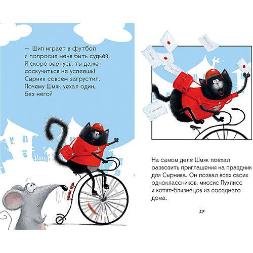 Котёнок Шмяк и Сырник - друзья навек, Роб Скоттон от Clever
