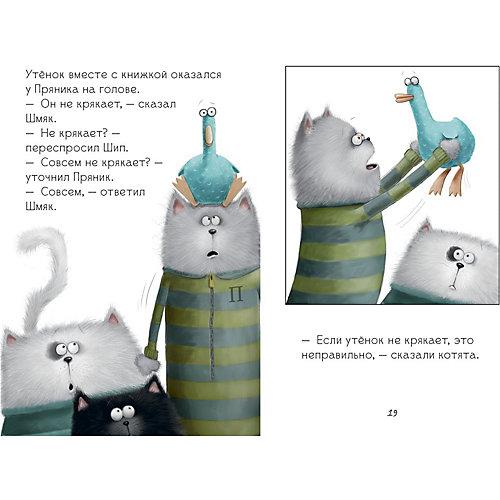 Котёнок Шмяк и утёнок, который не крякал, Роб Скоттон от Clever