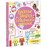 """Книга с наклейками """"Весёлые занятия для творческих девчонок"""""""