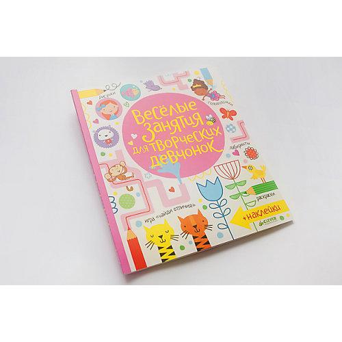 "Книга с наклейками ""Весёлые занятия для творческих девчонок"" от Clever"