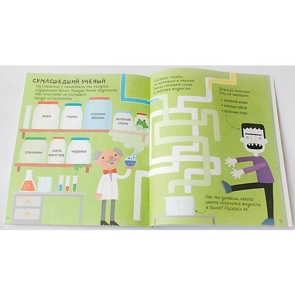 """Книга с наклейками """"Весёлые занятия для творческих мальчишек"""""""