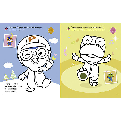 """Книга с наклейками """"Пингвиненок Пороро и его друзья"""" от Clever"""