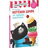 "Книга ""Котенок Шмяк на фабрике мороженого"", Роб Скоттон"