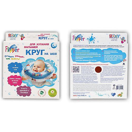 Круг на шею Flipper FL001 для купания малышей 0+, Roxy-Kids, голубой от Roxy-Kids