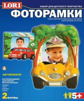 "Фоторамки из гипса ""Автомобили"""