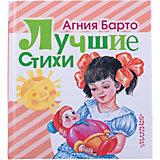 Лучшие стихи, А. Барто