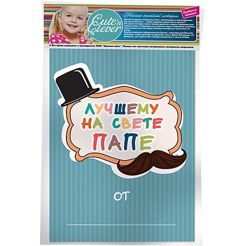 """Буклет для заполнения """"Лучшему на свете папе"""" от Cute'n Clever"""