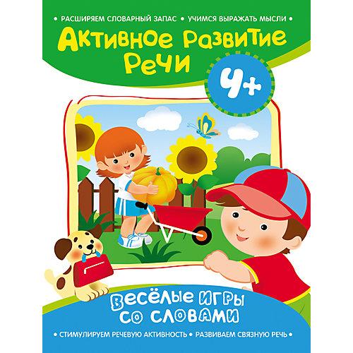 """Активное развитие речи """"Веселые игры со словами"""" 4+ от Росмэн"""