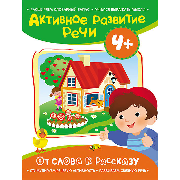 """Активное развитие речи """"От слова к рассказу"""" 4+"""