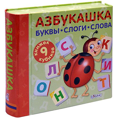 """Набор из 9 книжек """"Азбукашка"""" от Робинс"""