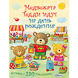 "Книга с наклейками  ""Медвежата Тедди идут на день рождения"""