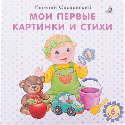"""Развивающая книга """"Мои первые картинки и стихи"""" от Робинс"""