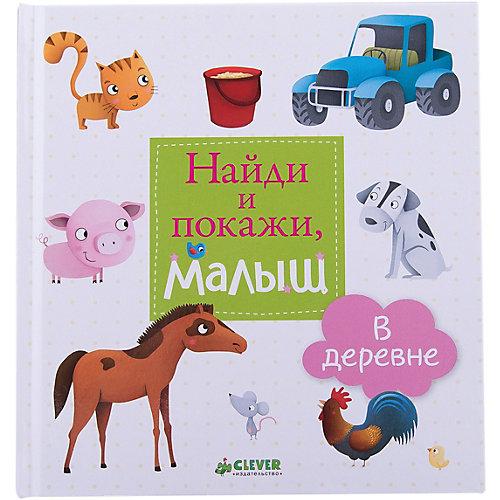 """Развивающая книга """"Найди и покажи, малыш. В деревне"""" от Clever"""