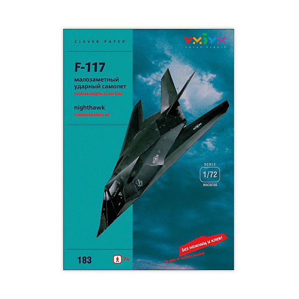 """Сборная модель """"Малозаметный ударный самолет F-117"""""""