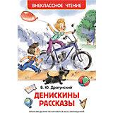 """Сборник """"Денискины рассказы"""", В.Ю. Драгунский, Внеклассное чтение"""