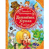 Домовенок Кузька, Т.И. Александрова