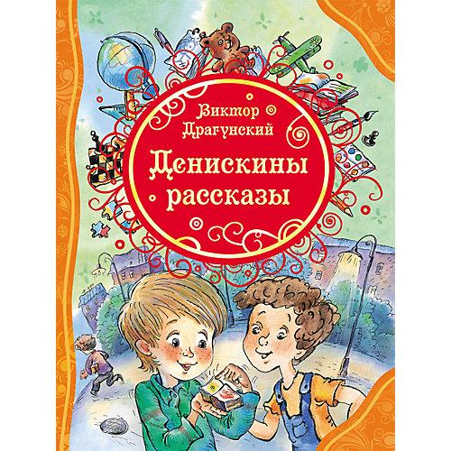 Денискины рассказы, В.Ю. Драгунский от Росмэн