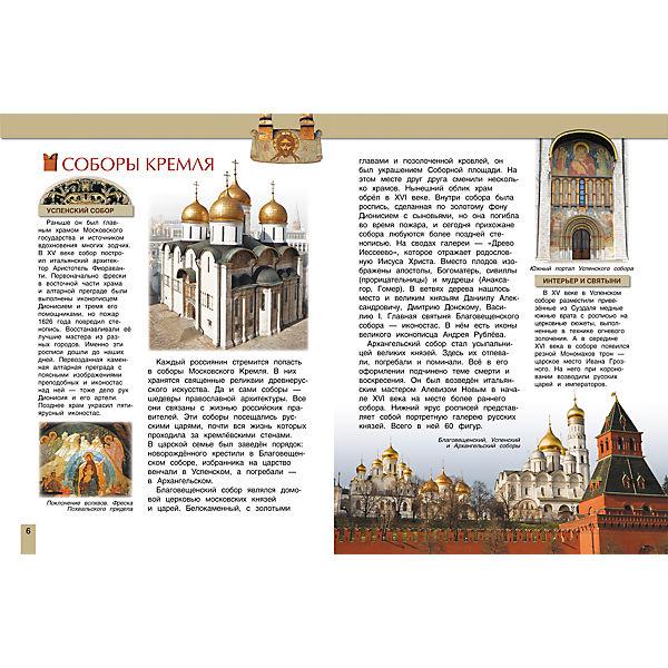 Православные святыни России, Моя Россия
