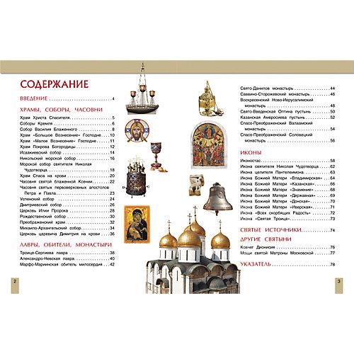 Православные святыни России, Моя Россия от Росмэн