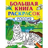 """Большая книга раскрасок """"Россия"""""""