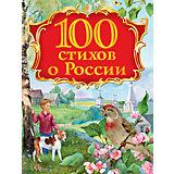 100 стихов о России