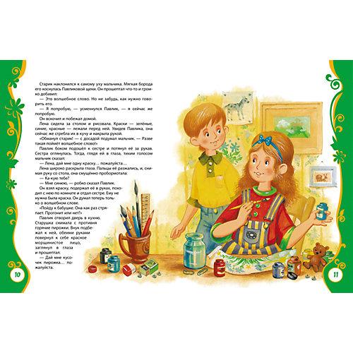 Любимые сказки и рассказы от Росмэн