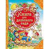 Книга для детского сада