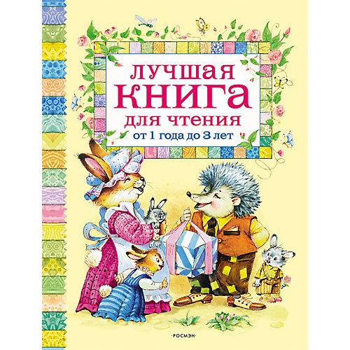 Лучшая книга для чтения от 1 до 3 лет от Росмэн