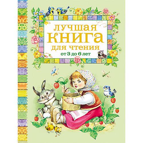 Лучшая книга для чтения от 3 до 6 лет от Росмэн