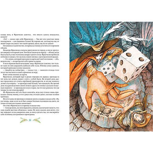 """Итальянские сказки """"Любовь к трем апельсинам"""" от Росмэн"""