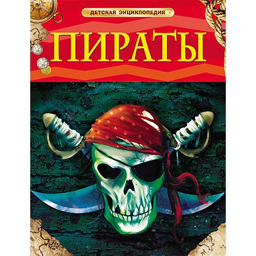 """Детская энциклопедия """"Пираты"""" от Росмэн"""