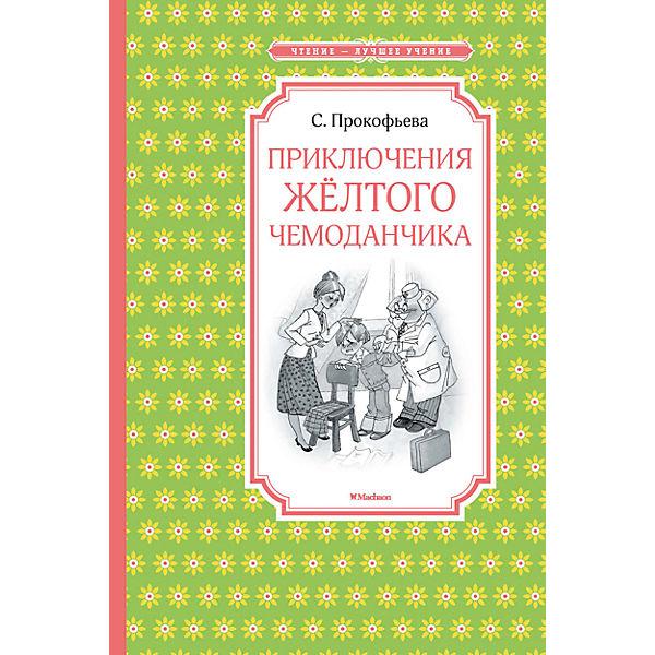 Приключения желтого чемоданчика, С.Л. Прокофьева
